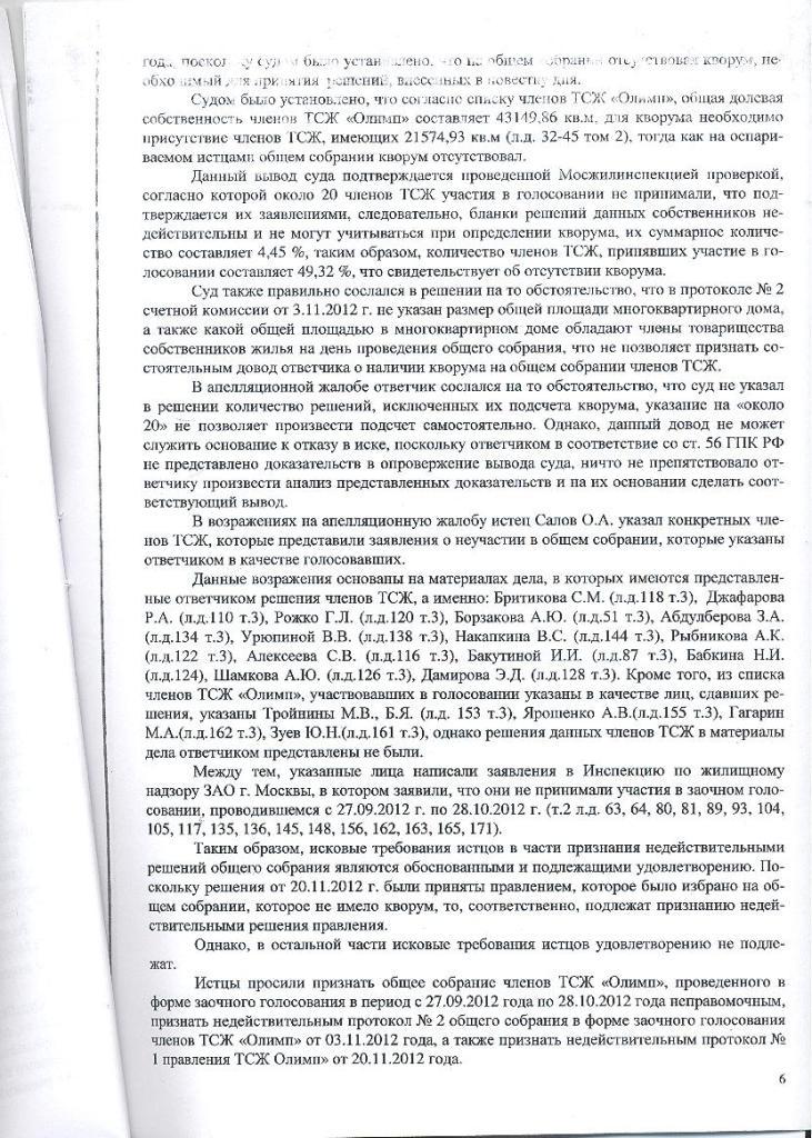 Судебные Решения по Искам ТСЖ «Олимп».